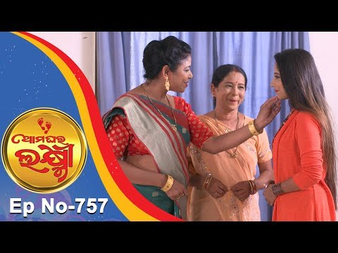 Ama Ghara Laxmi | Full Ep 757 | 9th Oct 2018 | Odia Serial – TarangTV