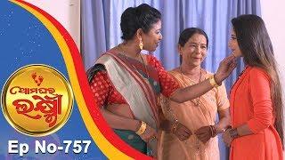 Ama Ghara Laxmi  Full Ep 757  9th Oct 2018  Odia Serial – TarangTV