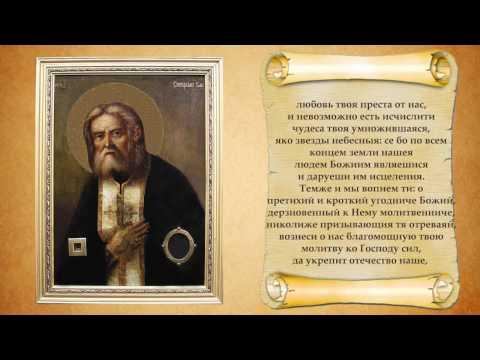 Молитва преподобному Серафиму Саровскому. С текстом.
