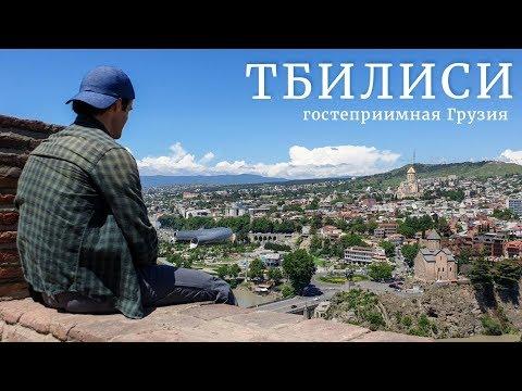 Тбилиси 2019/Из России в Грузию/Грузия 2019