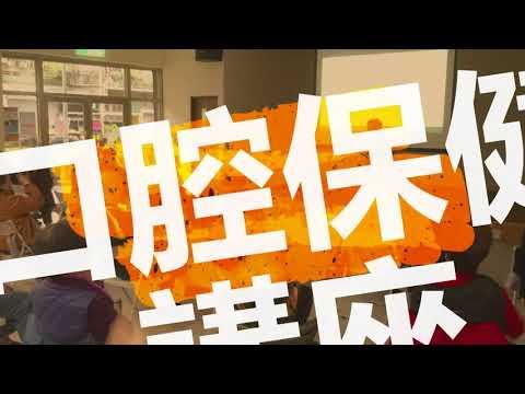 107/01/22華江社區照顧關懷據點活動影片
