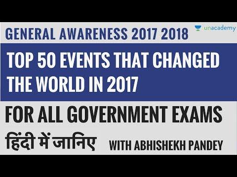 Top 50 Events in 2017 - हिंदी में - Current Affairs Preparation - UPSC CSE/CDS/AFCAT Exam