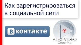Как зарегистрироваться Вконтакте. Создать аккаунт Вконтакте(Люди со всего мира будут сами отправлять вам деньги! http://wholeworld.bz ◅◅◅ Смотри также: Как добавлять..., 2013-10-11T12:15:45.000Z)
