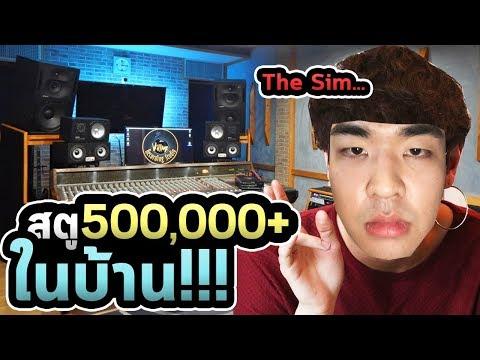 พาทัวร์สตูใหม่เกาหลีบ้า...ราคาเกือบล้าน!!!