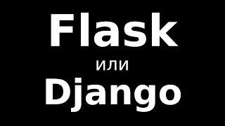 Що вибрати: Flask або Django? (2018)
