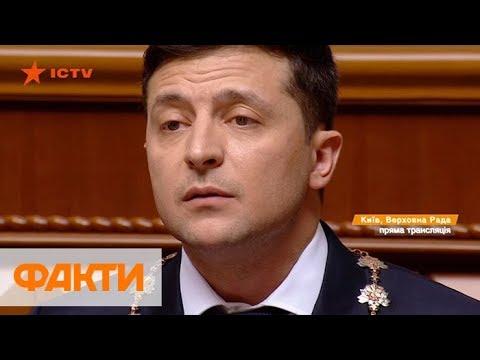 Зеленский перешел на русский во время инаугурационной речи