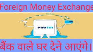How to foreign money exchange online using Paytm app |Paytm forex card details