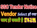 SSC Vendor TCS And SSC CGL 2017 And SSC CGL 2018 Exam Date |SSC Tender Notice|