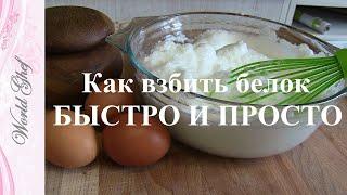 Как взбить белок БЫСТРО И ПРОСТО | Школа кулинарии