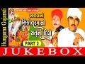Sikotar Maa No Sat No Divo | Audio JuckBox | Dasrat | Gujarati Devotional Song | Part 2