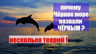видео Почему черное море называется черным