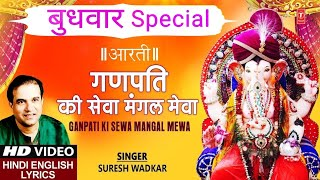 गणपति की सेवा I Ganpati Ki Sewa Mangal Mewa I Ganesh Aarti I SURESH WADKAR I Hindi English Lyrics