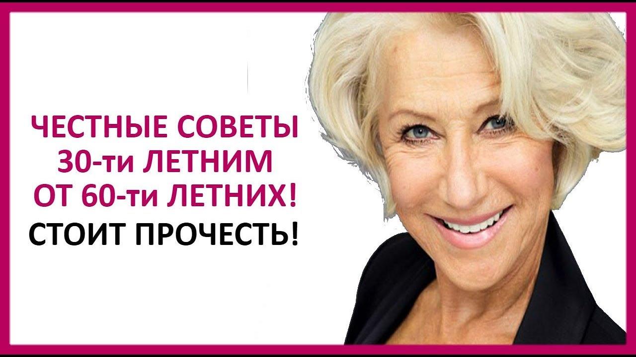 ? 20 ОТЛИЧНЫХ СОВЕТОВ  от женщин ЗА 60 для женщин ЗА 30  ★ Women Beauty Club