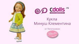Кукла Минуш Клементина от Сильвии Наттерер