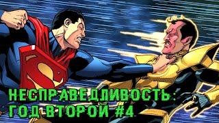 Несправедливость: Год второй #4  - Комиксы DC