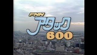 FNN アタック600 1991/08/28