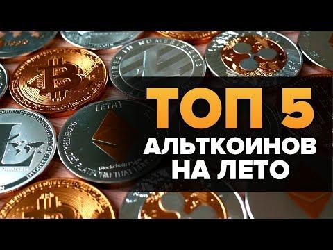Топ 5 АЛЬТКОИНОВ на ЛЕТО! Лучшие криптовалюты для инвестиций 2019! Обзор, анализ и аргументы
