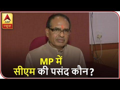 Shivraj Singh Chouhan Emerges As The Most Preferred CM In Madhya Pradesh