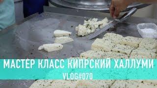 рецепт сыра халлуми: мастер класс от сыровара из Кипра