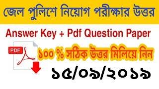 WBP Jail Police Warder Exam 2019 Pdf Question Paper & Answer Key  | Karmasangsthan Online