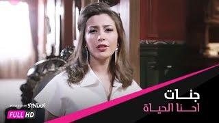 🎤Jannat Ehna Al hayah | فيديو كليب جنات - احنا الحياة | فيلم إللى إختشوا ماتو