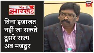 प्रवासी मजदूरों पर Jharkhand सरकार का बड़ा फैसला, बिना इजाजत प्रदेश से बाहर नहीं जा सकते अब मजदूर