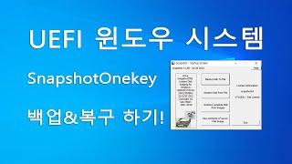 [실사] UEFI 윈도…