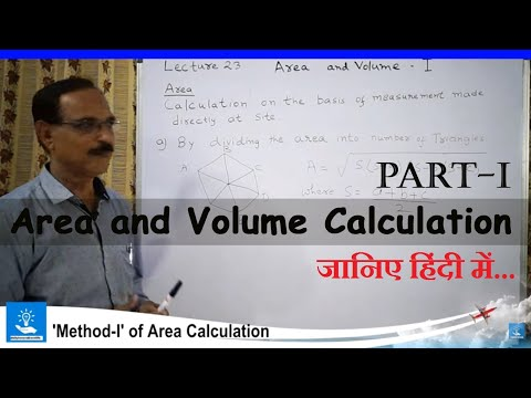 Area And Volume Calculation  (हिन्दी में) Part -I