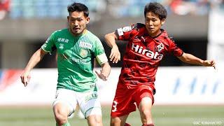 ロアッソ熊本vsヴァンラーレ八戸 J3リーグ 第6節