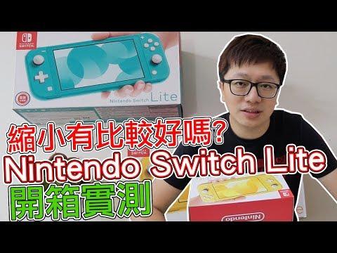 【開箱趣】任天堂Switch Lite 純掌上主機到底跟初代Switch有什麼差別!? 不過沒想到它居然還可以...〈羅卡Rocca〉