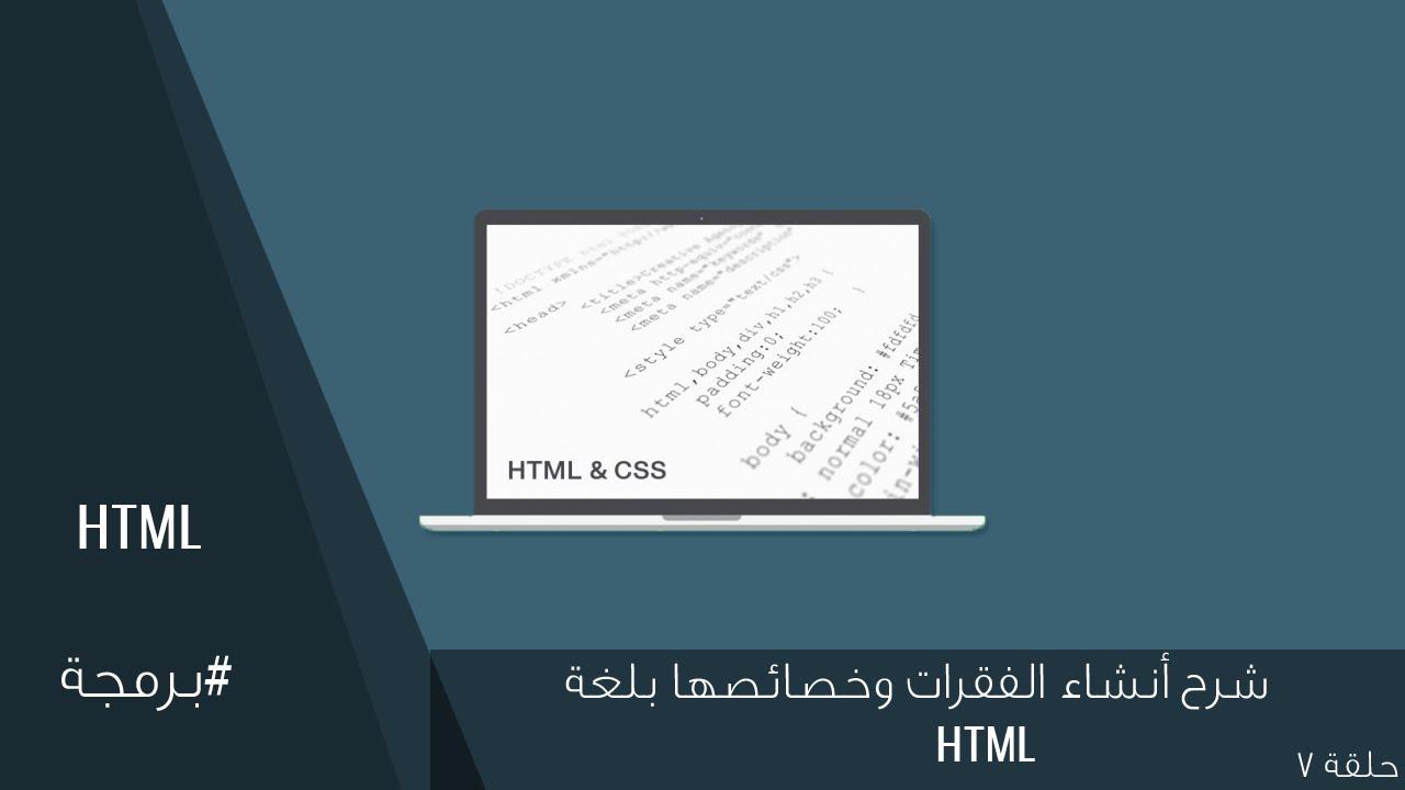 شرح أنشاء الفقرات وخصائصها بلغة HTML (ح7)