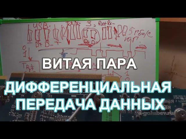 ВИТАЯ ПАРА - Дифференциальная передача данных.