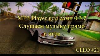 [CLEO] MP3 Player для самп 0.3.7 | Своя музыка в игре