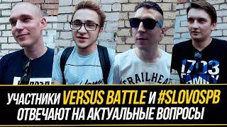 Участники Versus Battle и #SlovoSpb отвечают на актуальные вопросы