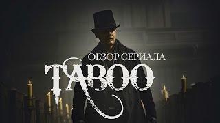 Обзор сериала Табу (Series Taboo)    Series Taboo review