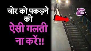 CCTV Train Accident - मोबाइल चोर को पकड़ने के चक्कर में ट्रेन के नीचे आया युवक