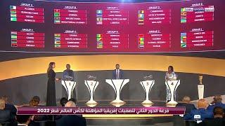 نتائج قرعة تصفيات إفريقيا المؤهلة لكأس العالم قطر 2022