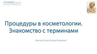 Терминология в косметологии Процедуры в косметологии красотаиздоровье курсыобучение косметология