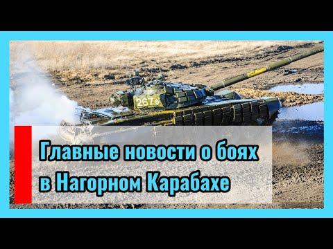 🔴 Главные новости о боях в Нагорном Карабахе