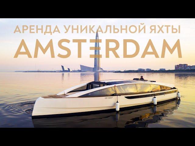 видео Аренда яхты Амстердам