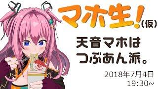 [LIVE] 天音マホのマホ生!