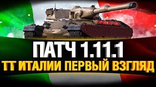 ОБНОВЛЕНИЕ 1.11.1 - ТЯЖИ ИТАЛИИ - ПЕРВЫЙ ТЕСТ