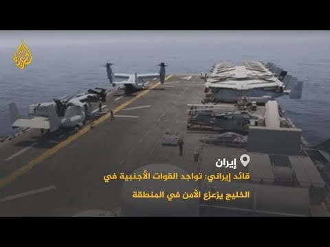قائد عسكري إيراني: تواجد القوات الأجنبية في الخليج يزعزع الأمن والاستقرار في المنطقة  - نشر قبل 6 ساعة