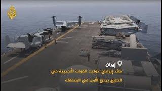 قائد عسكري إيراني: تواجد القوات الأجنبية في الخليج يزعزع الأمن والاستقرار في المنطقة