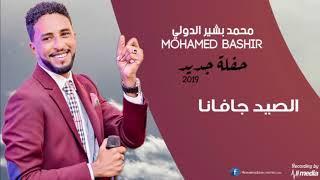 محمد بشير الدولي - الصيد جافانا - حفلة جديد 2019