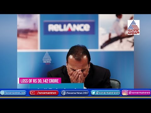 Reliance Communications Chairman Anil Ambani Resigns With 4 Other Directors
