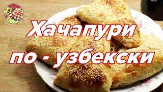 Хачапури по - узбекски. Просто, вкусно, недорого.