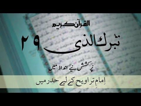 ramadan-traveeh-29-para-full-in-hadar-|-quran-recitation-ramadan---quran-pak-ki-tilawat