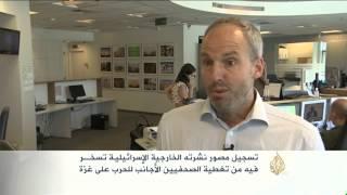 إسرائيل تزيل فيديو يسخر من تغطية الصحفيين الأجانب