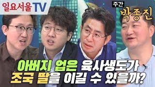 [주간 박종진] #116 - 편집본② 아버지 업은 육사생도가 조국 딸을 이길 수 있을까? - 이준석, 조대원, 유재일